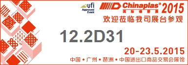 Welcome to visit us at Chinaplas 2015